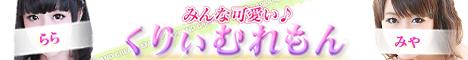 神奈川県川崎市の風俗デリバリーヘルス(デリヘル)リップグロス